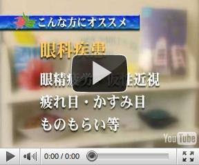 アクアバランス治療院・東京 赤羽